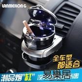 車用車載煙灰缸多功能帶LED燈帶蓋