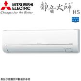 【MITSUBISHI 三菱】9-13坪變頻冷專分離式MSY-HS71NF/MUY-HS71NF