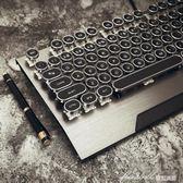 機械鍵盤青軸黑軸電競金屬復古圓鍵蒸汽朋克igo   蜜拉貝爾