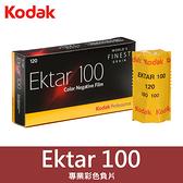 【現貨】Kodak Ektar 100 度 120 底片 柯達 彩色 軟片 負片 底片 保存效期內 (一捲)