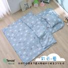 天絲兒童三件組 鋪棉睡墊+涼被+童枕 彩云-藍  TENCEL 3M吸濕排汗技術 幼兒園必備