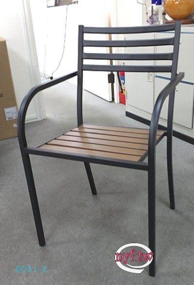 【南洋風休閒傢俱】戶外休閒傢俱系列 - 鐵製塑木椅  戶外休閒餐椅 星巴克專用椅(646-20 646-21)