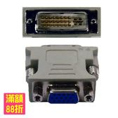 VGA 轉 DVI 24+5 PIN D-SUB 螢幕 轉接頭 轉接線 轉換頭(12-035)