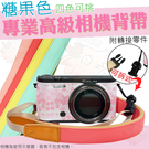 高級皮革 相機背帶 柔軟皮質 舒適內裏 粉紅 薄荷綠 桃紅 黃色 SONY NEX 5T 5R A5100 A6400 A6300 A6000 3N A6500