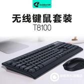 無線滑鼠鍵盤套裝 靜音防水省電 電腦游戲輕薄無線鍵鼠