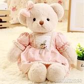 小熊公仔布娃娃小號女生毛絨玩具可愛抱抱熊女孩公主兒童熊貓玩偶【凱斯盾】