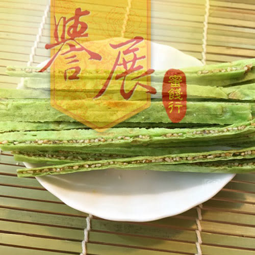 【譽展蜜餞】芥末鱈魚芝麻條 170g/100元