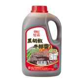 憶霖 黑胡椒牛排醬3kg