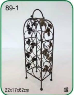 【南洋風休閒傢俱】緞鐵飾品系列-1105酒架(L89-1 #1105)