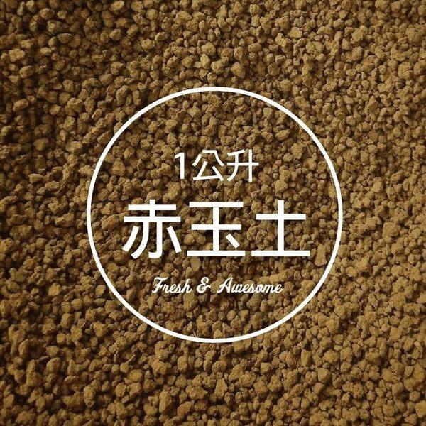 ⓒ*1L* 日本進口赤玉土 園藝用土/多肉盆栽鋪面/輸水 天然介質【C002008】