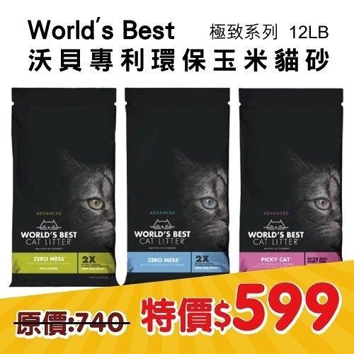 World's Best沃貝專利環保玉米貓砂《極致系列-無香|松木香│雙效挑剔貓用》12LB