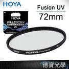 HOYA Fusion UV 72mm 保護鏡【UV系列】