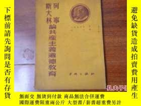 二手書博民逛書店罕見《斯大林列寧論共產主義道德教育》1951年8月Y135958