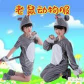 元旦兒童動物演出服少兒卡通小老鼠表演服幼兒園舞蹈服裝紗裙 全館8折