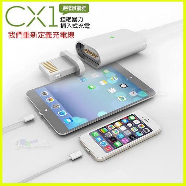 APPLE Iphone 6S 7 8 plus/5S/IPAD pro mini air 2 3 4 磁吸 磁充 磁力充電傳輸線 磁力線 快充線 另有安卓