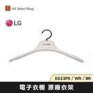 LG樂金 電子衣櫥 衣架 AEE73009503 原廠配件 (適用 E523FR E523WR E523BR )