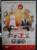 挖寶二手片-H06-050-正版DVD-日片【武士的菜單】-上戶彩 高良健吾(直購價)