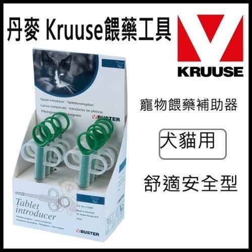*KING WANG*【正貨-丹麥 Kruuse餵藥工具】寵物餵藥補助器 犬貓用舒適安全型 狗狗/貓咪 餵藥棒
