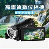 攝影機 高畫質數位攝影機 HDV-V12 夜視拍攝【AB0045】1080P全高畫質 電子防抖