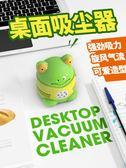 吸塵器迷你可愛桌面吸塵器卡通電動清潔微型吸橡皮擦屑削清理神器橡皮渣 范思蓮恩