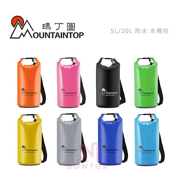 光華商場。包你個頭【Mountaintop】瑪丁圖 5L容量 PVC防水面料 水桶包 可調節肩帶