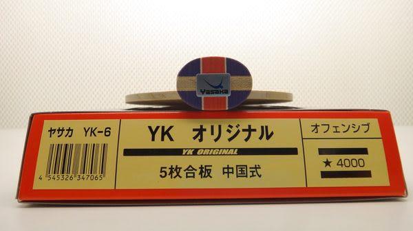*特價*YK Original 純木五夾板