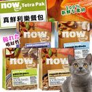 【培菓平價寵物網】NOW FRESH》真鮮利樂貓餐包-無穀鮮豬.鮭.火雞全貓餐-182g