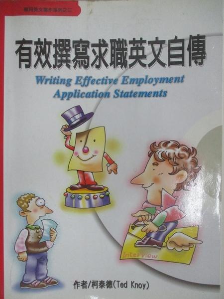 【書寶二手書T7/財經企管_DT6】有效撰寫求職英文自傳_柯泰德