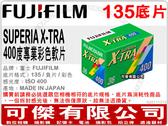 FUJIFILM SUPERIA X-TRA 400度專業彩色軟片 135底片 負片 LOMO底片