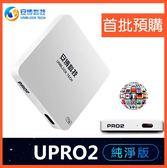 免運 安博盒子UPRO2 純淨版 原廠公司貨 多功能智慧電視盒 免費第四台 線上看 官方越獄