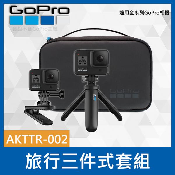 【旅行套件2.0】三件式 含自拍棒+磁吸旋轉夾 +收納包 AKTTR-002 適用 GoPro 全系列 Hero 8 9