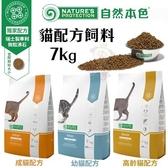 *WANG*NATURES自然本色 幼貓/成貓/高齡貓配方7kg 精選多種礦物質‧貓糧