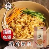 ONE HOUSE-美食-福忠字號-醋香椒麻6袋(4包/袋) (五辛素) 箱購免運眷村醬麵
