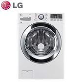 好禮送【LG樂金】18公斤變頻滾筒式洗衣機WD-S18VBW
