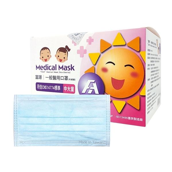 富璟 一般醫用口罩 中大童(未滅菌)(50入/盒裝)-藍