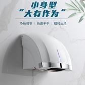 全自動智慧感應乾手機乾手器家用衛生間烘手機烘手器烘乾機吹乾器 【夏日新品】