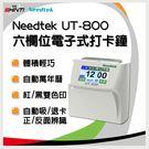 打卡鐘 Needtek UT-800 六欄位全中文觸控電子式打卡鐘
