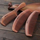 桃木梳子檀木正品天然寬齒加厚長發捲發梳子純頭梳家用按摩梳刻字【交換禮物】