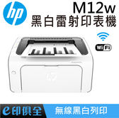 M12W HP黑白無線雷射印表機,取代P1102W