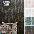 幾何型 客廳 寢室 台灣壁紙 60001...