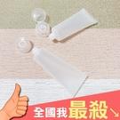 分裝罐 磨砂瓶 分裝瓶 旋蓋瓶 翻蓋瓶 按壓瓶 保養品 30ml 旅行組 翻蓋分裝瓶【Q254】米菈生活館