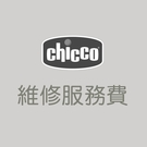 chicco-Goody雨罩