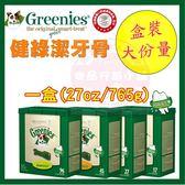 買就送贈品 美國Greenies 健綠潔牙骨27oz/765g (原味口味) 迷你/小型犬/中型犬 寵物飼料 牙齒保健