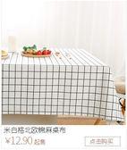 棉麻小清新桌布布藝格子北歐文藝書桌茶幾餐桌簡約現代家用長方形LX