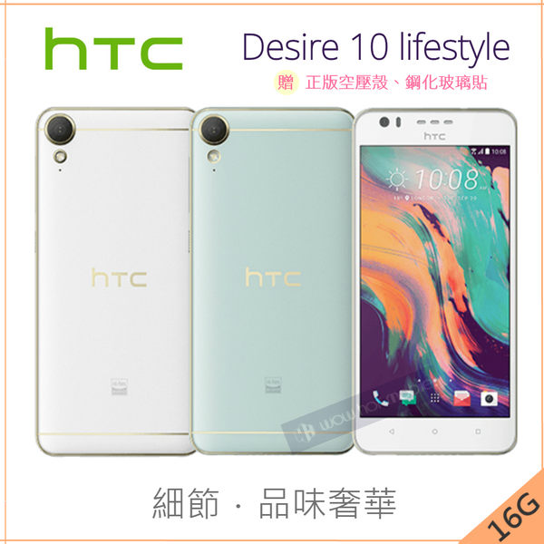 HTC Desire 10 lifestyle 贈空壓殼+保貼