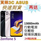 ASUS ZenFone 5 手機 4G/64G,送 13000mAh行動電源+空壓殼+玻璃保護貼,ZE620KL