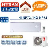 HERAN 禾聯 冷專 變頻 分離式 一對一 冷氣空調 HI-NP72 HO-NP72(適用坪數約11-13坪、7.2KW)