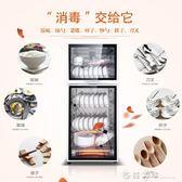 消毒櫃家用立式雙門小型商用台式櫃式高溫不銹鋼餐具碗筷消毒碗櫃  西城故事