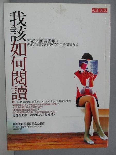 【書寶二手書T3/財經企管_AOR】我該如何閱讀_亞倫.傑柯布 , 林修旭