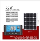 全新100W單晶太陽能發電板太陽能板電池板太陽能發電繫統12V家用 叮噹百貨YJT